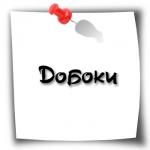 Добоки
